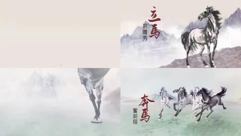 水墨中国风万马奔腾(有音乐)