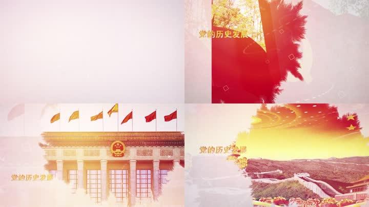 党政党建图文历史发展
