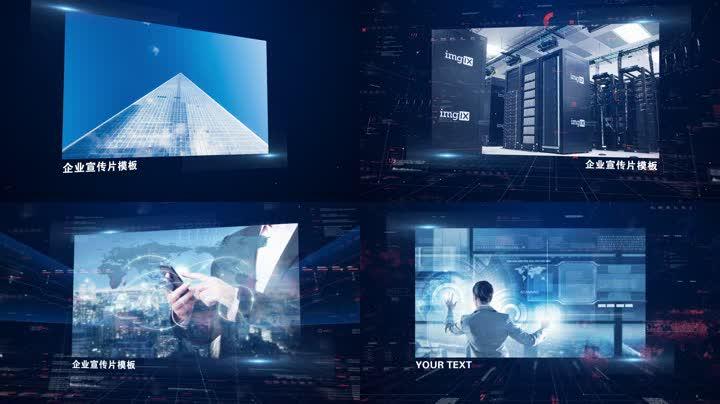 互联网数据科技空间企业图文展示