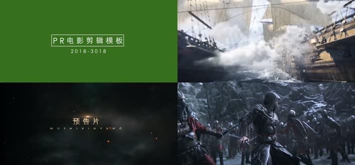 【pr模板】震撼大气电影预告片剪辑