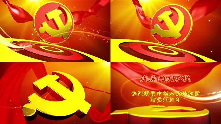 edius党建党政国庆开场片头视频模板3