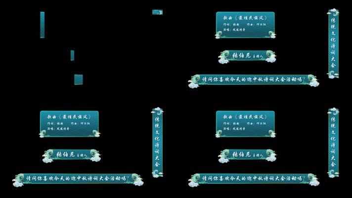 中国风传统文化字幕条人名条pr模板