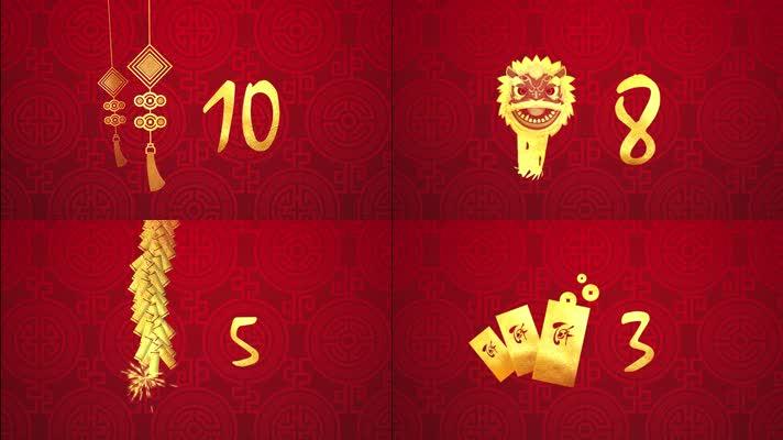 新年倒计时中国风