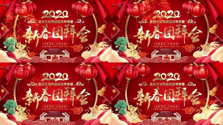 【无插件】2020新年春节春晚主kv