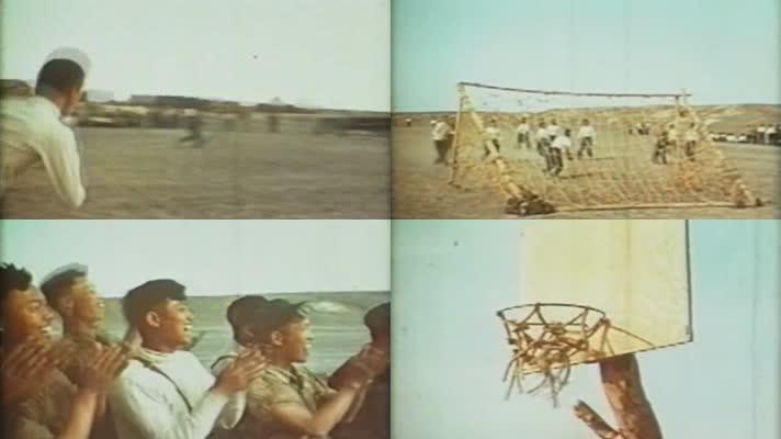 60年代足球篮球比赛