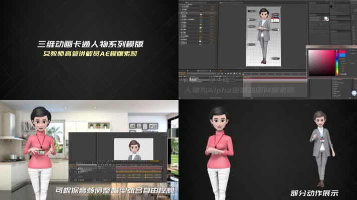 3D动漫卡通人物女教师企业主持人动作解说