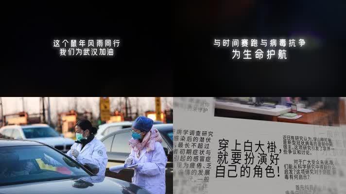 【原创】武汉疫情震撼报纸人声版