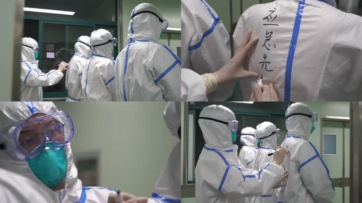 护服写名字进入隔离区抗疫