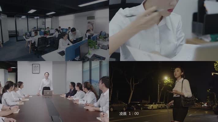 公司白领组织会议培训