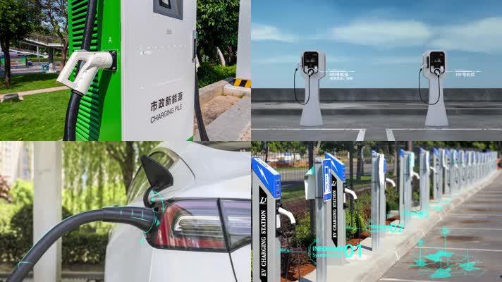 充电桩 新能源