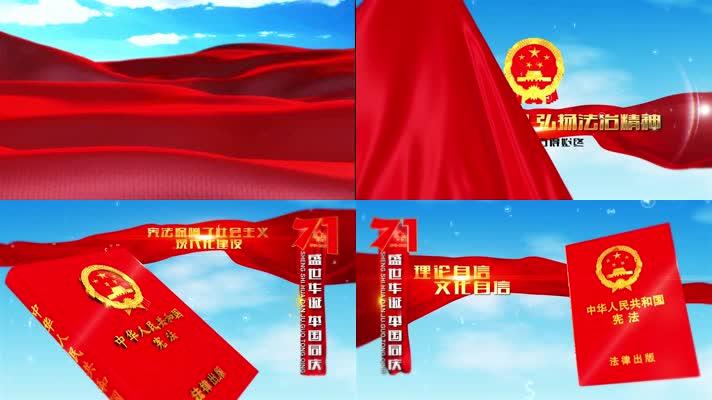 盛世华诞71周年国庆节片头AE模板