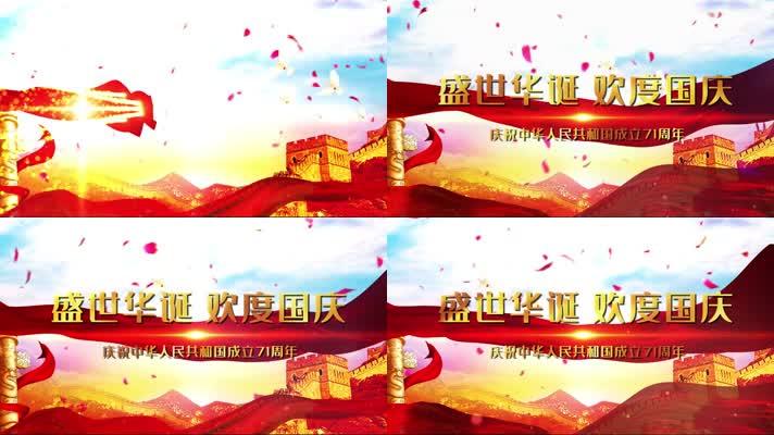 71国庆节周年大气开场宣传展示模板