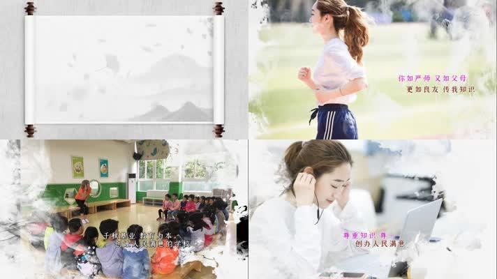 06.水墨烟雾教师节宣传展示