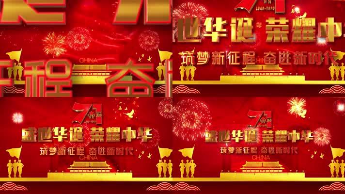 十月一国庆71周年党建党政背景模板