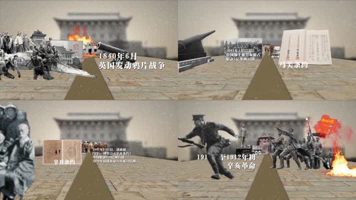 【原创】近代屈辱史三维动画
