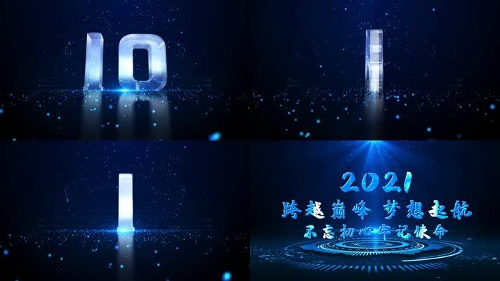 2021倒计时年会蓝色开场宣传展示