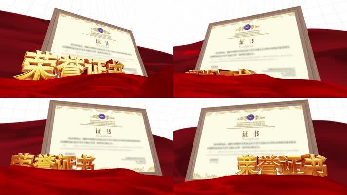 干净简洁明亮红色党政荣誉证书ae模板包装