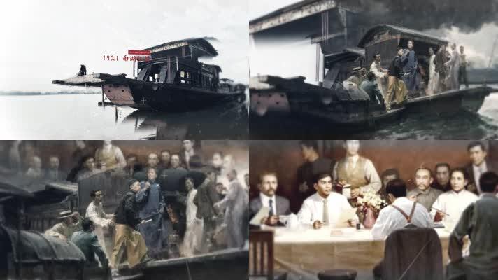 1921年 一大会议 南湖红船视频