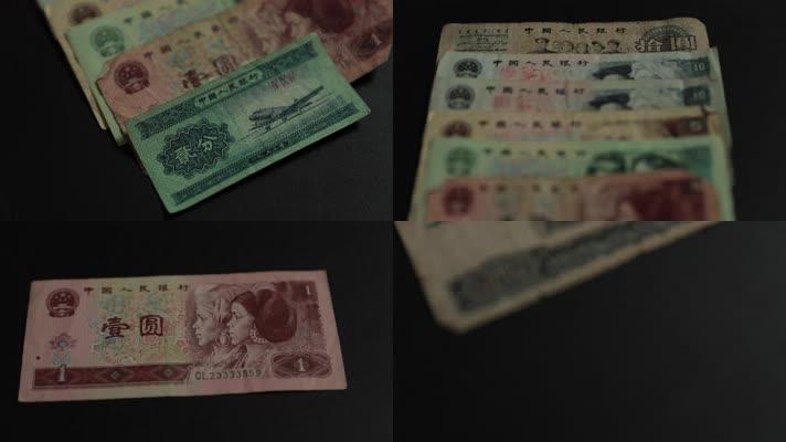 第四代人民币