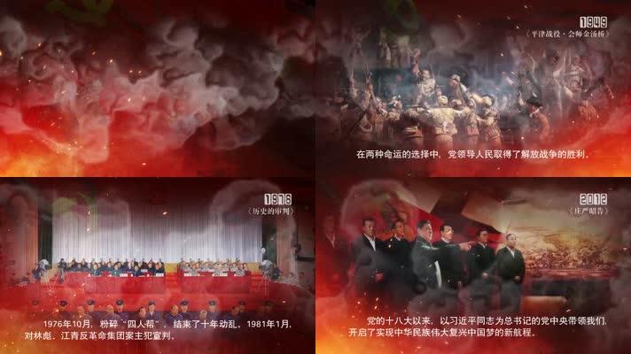 中国共产党党史(新版)