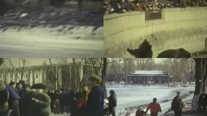 70年代北京动物园