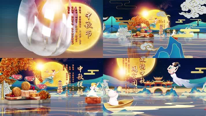 大气鎏金中国风国潮中秋节宣传展示