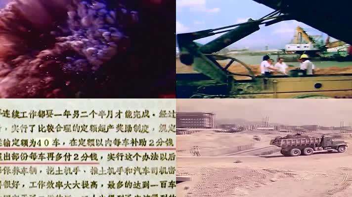 1980年代深圳蛇口工业区建设