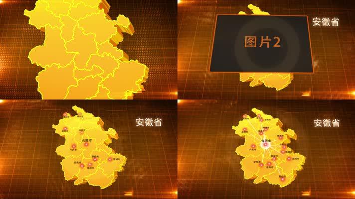 安徽省金色立体地图辐射定位AE模板